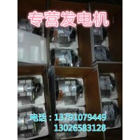 612600090572发电机徐工柳工临工龙工厦工山推