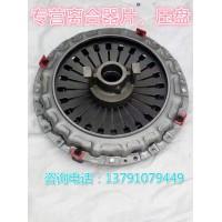 DZ9114160015离合器430压盘重汽陕汽北奔