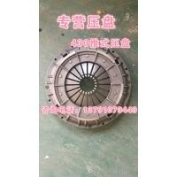 DZ9114160028离合器430压盘重汽陕汽北奔