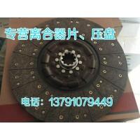 DZ9114160022离合器片430离合器从动盘重汽陕汽
