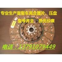 16150160001离合器片离合器从动盘重汽陕汽
