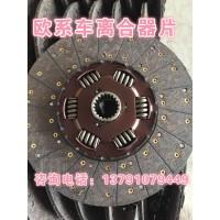 WG9525160012/1离合器片离合器从动盘重汽陕汽
