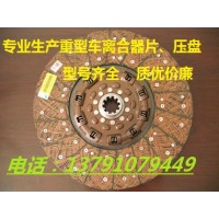 WG9525160004离合器片离合器从动盘重汽陕汽