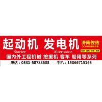 JNZY14瑞风柴油2.8L起动机 济南佐佑