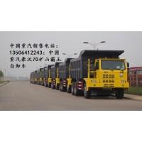 2020新款(重汽豪沃大型宽体矿山霸王)自卸车厂家促销报价