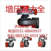 上柴发动机原装正品涡轮增压器D38-000-520