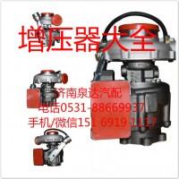 上柴发动机原装正品涡轮增压器D38-000-610