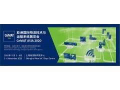 亚洲国际物流技术与运输系统展-CeMAT ASIA2020
