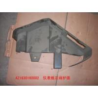 AZ1630160002仪表台左端护面