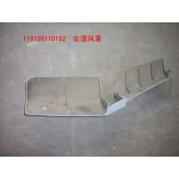 WG1600110152右导风罩(含面漆)