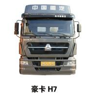 重汽豪卡H7驾驶室总成