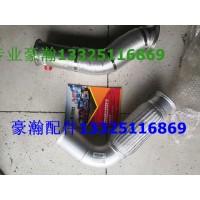 豪瀚配件中国重汽豪翰豪翰N7G WG9525541227