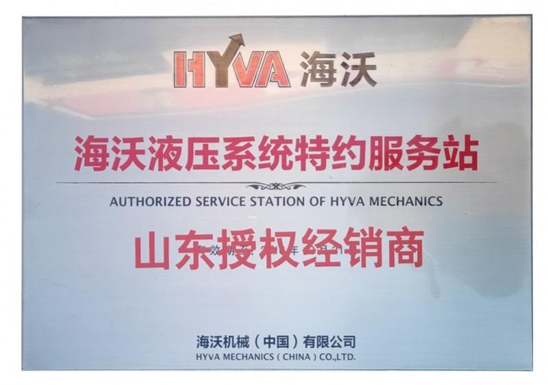 海沃液压系统特约服务站-山东授权经销商