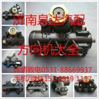 中国重汽动力转向器总成、方向机总成
