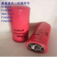 螺杆机空压机BT8873液压油滤子 廊坊泰润滤芯销售