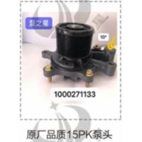 原厂品质15PK泵头1000271133