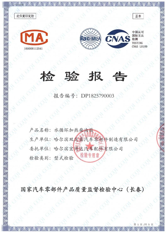 水循环加热柴油箱(型式检验)DP1825790003