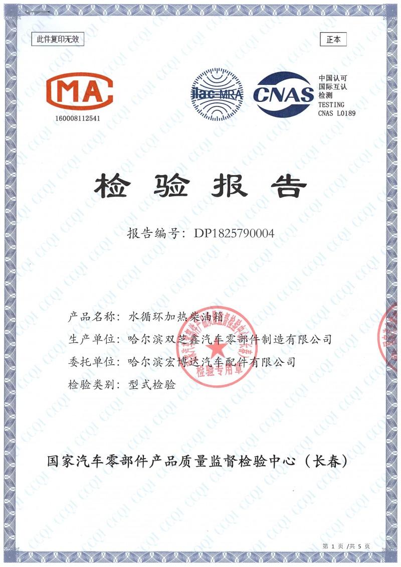 水循环加热柴油箱(型式检验)DP1825790004