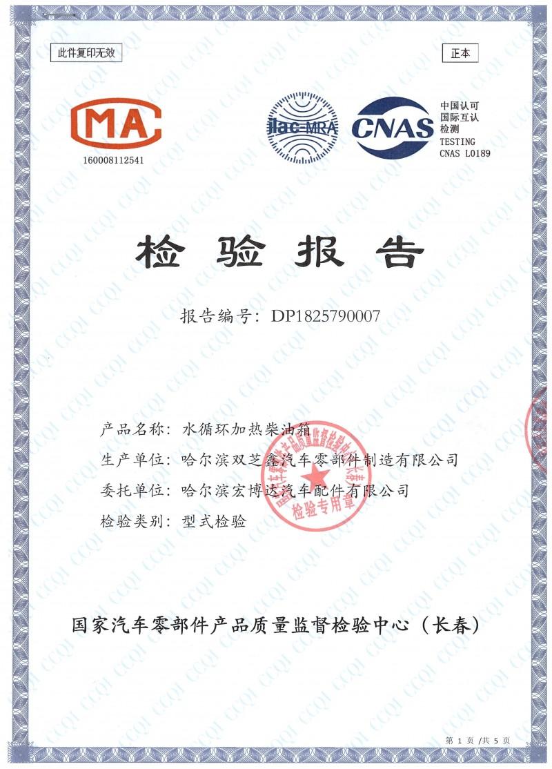 水循环加热柴油箱(型式检验)DP1825790007