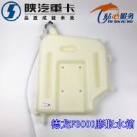 德龙F2000F3000膨胀水箱DZ9114530260