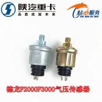 德龙F2000F3000气压传感器81.27421.0151