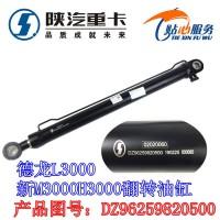 L3000M3000举升缸翻转油缸DZ96259820500