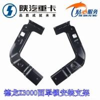 德龙X3000导风罩支架面罩锁支架DZ14251110070