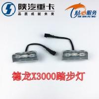 德龙X3000踏步灯DZ97189721320