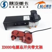 德龙X3000新款电源总开关带支架DZ97189763039