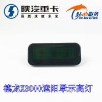 德龙X3000遮阳罩装饰灯示高灯DZ97189721230