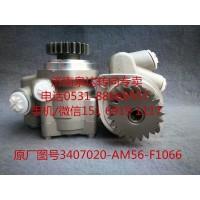 一汽解放锡柴6DM3发动机转向助力泵 叶片泵 转子泵
