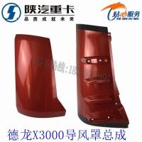 陕汽德龙X3000导风罩