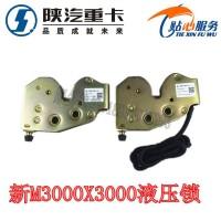 陕汽德龙新M3000x3000液压锁驾驶室锁止机构