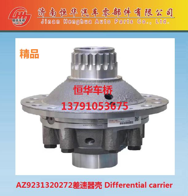 AZ9231320272 差速器壳Differential carrier