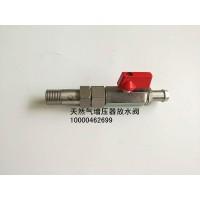 天然气增压器放水阀10000462699