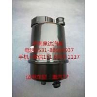 重汽豪沃T7H T5G转向油罐 转向油壶