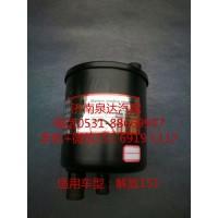 一汽解放151方向机 助力泵 转向油罐 液压油罐