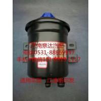 江淮格尔发方向机 助力泵 转向油罐 液压油罐