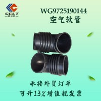 豪沃420 WG9725190144空气软管自卸车牵引车