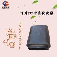 豪沃 STR 陕汽德龙WG9725190918 连接进气管