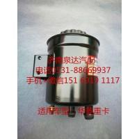 华菱重卡方向机助力泵 转向油罐 液压油罐