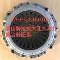 WG9725160100 豪沃离合器压盘