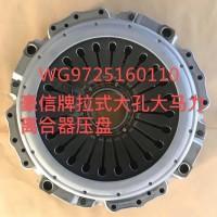 WG9725160110 豪沃离合器压盘