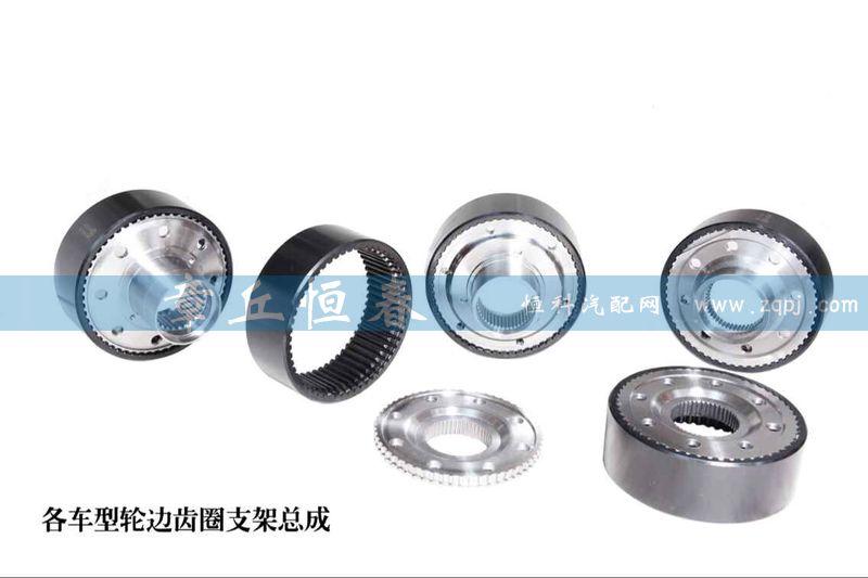 专业生产各车型轮边内齿圈支架总成/