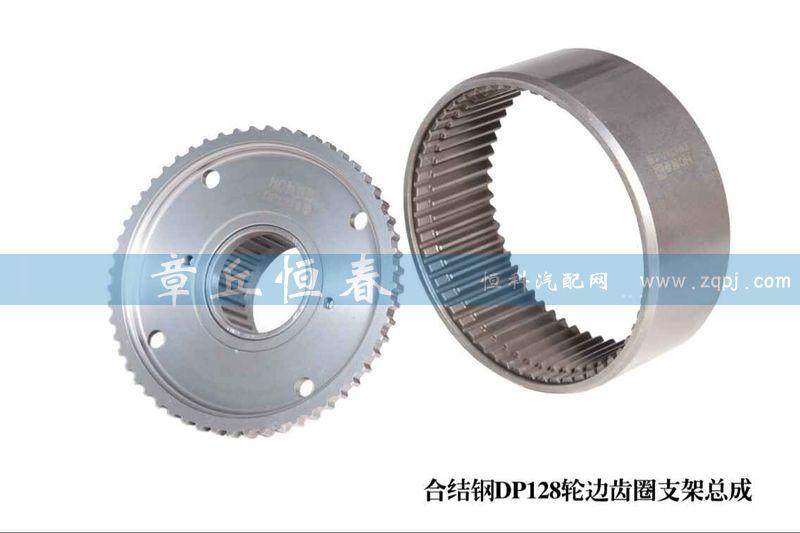 合结钢DP128轮边齿圈支架总成/