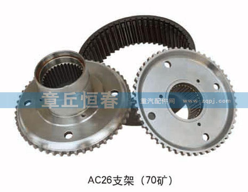 AC26轮边内齿圈支架(70矿)/