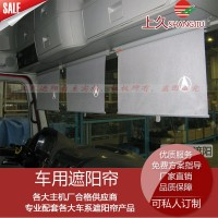 上海久翊配套北奔商用车重卡遮阳帘货车下拉式窗帘