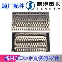 新M3000新款中间平台总成DZ9X259600010