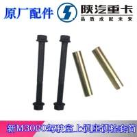 新M3000液压锁上锁座套筒螺栓