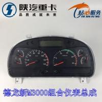 新M3000组合仪表总成DZ96189584110
